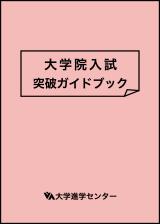 入試突破ガイドブック