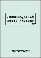 大学院Key Point全集