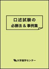 口述試験の必勝法&事例集