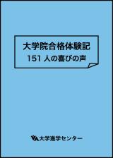 大学院合格体験記