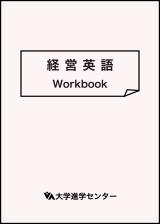 経営英語Workbook