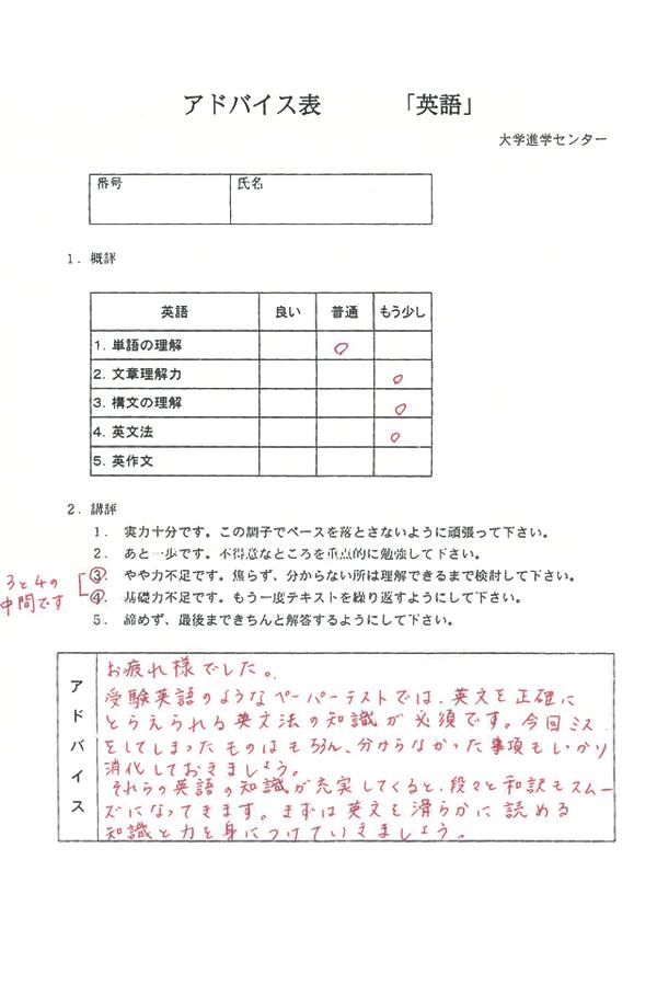 自然科学系英語 添削例3
