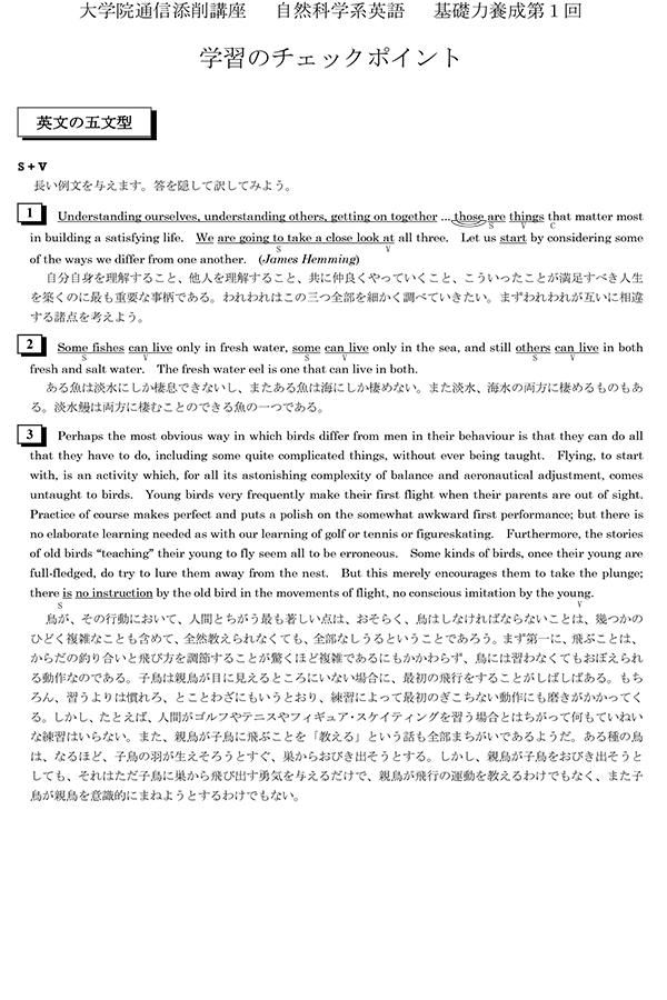 自然科学系英語 テキスト例1