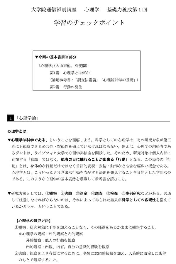 心理学 テキスト例1