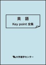 英語Key Point全集