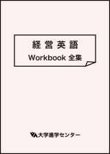 専門英語Workbook
