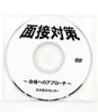 DVD 面接対策〜合格へのアプローチ